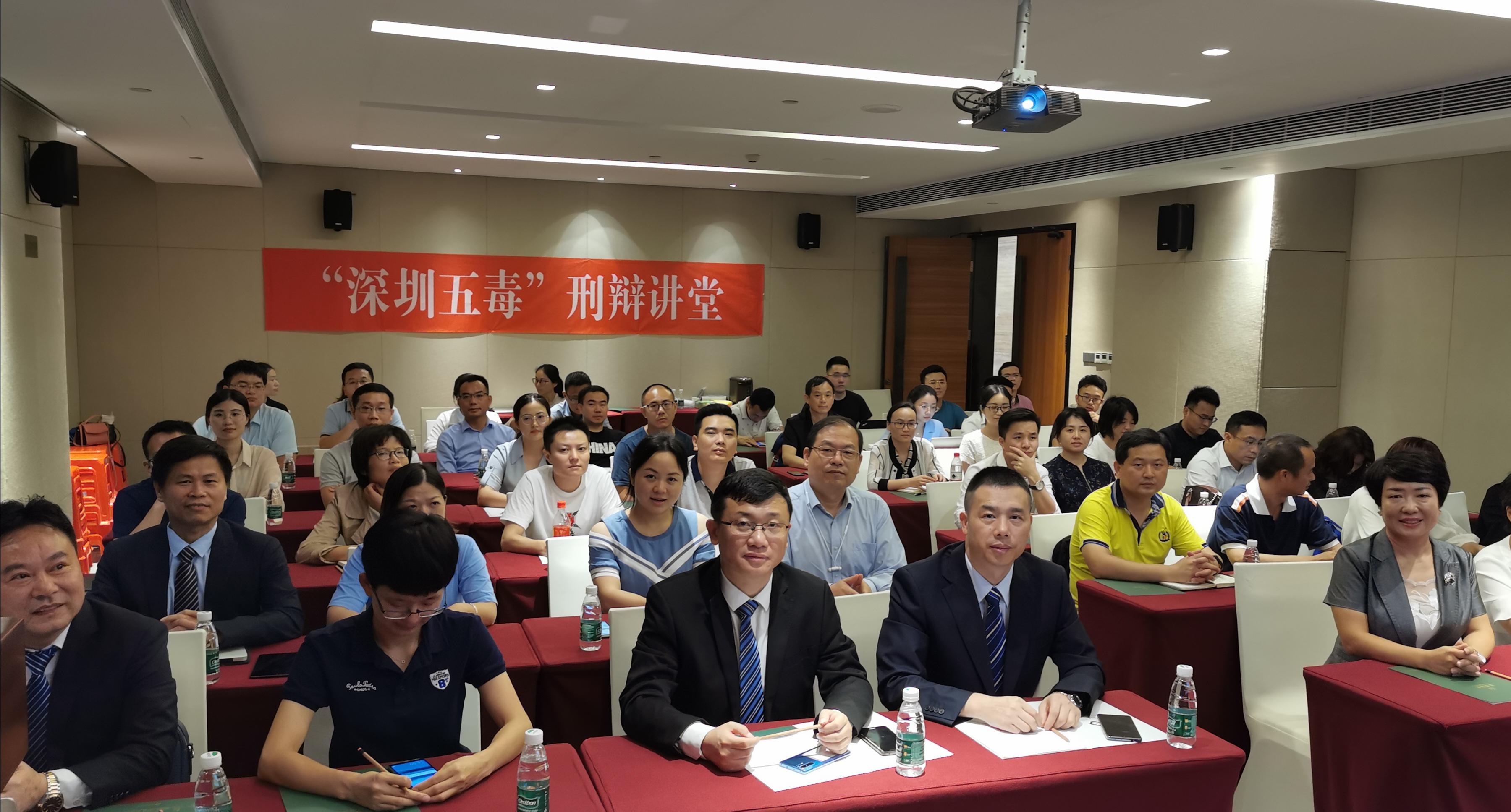 應龍崗區律工委邀請分享交流