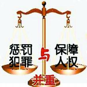 刑事诉讼法2018年修正后公检法办案流程期限