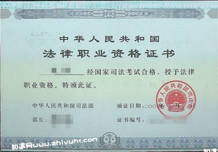 法律职业资格证