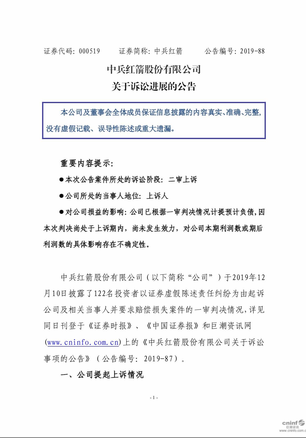 中兵红箭诉讼进展公告20191224