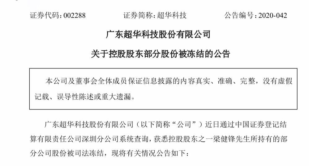 超华科技大股东股份被冻结公告截图