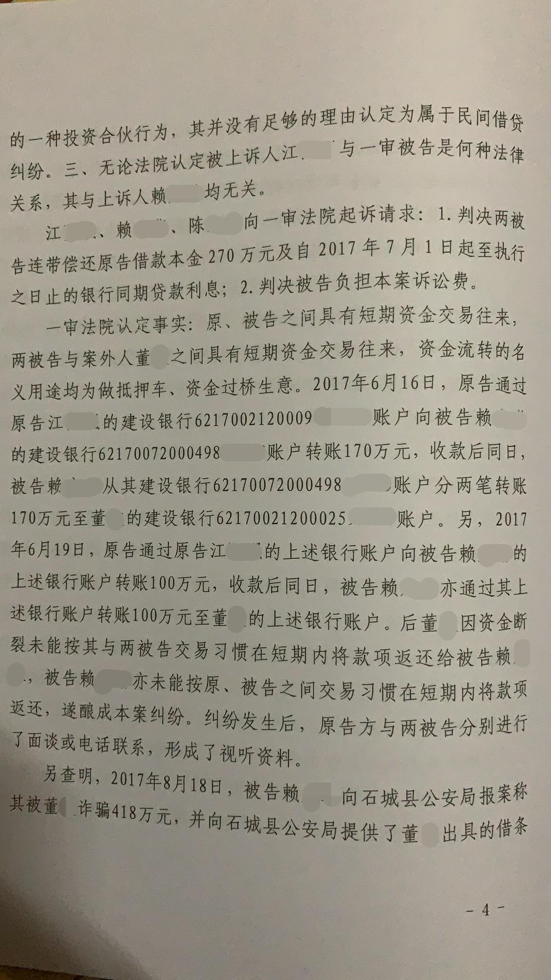 江4_万能看图王