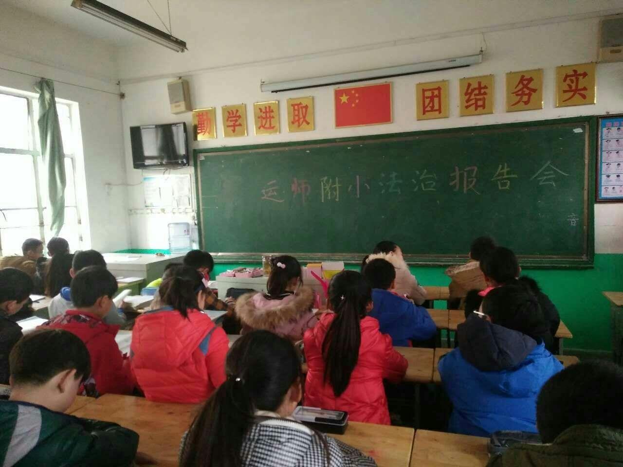师范学院附属小学法制报告会 (1)