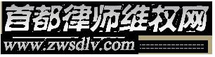 北京专业律师|首都律师维权网