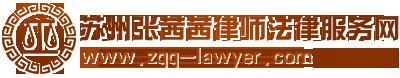 苏州张茜茜律师法律服务网