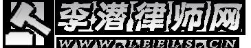 李潜律师网