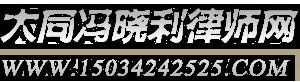 大同冯晓利律师网