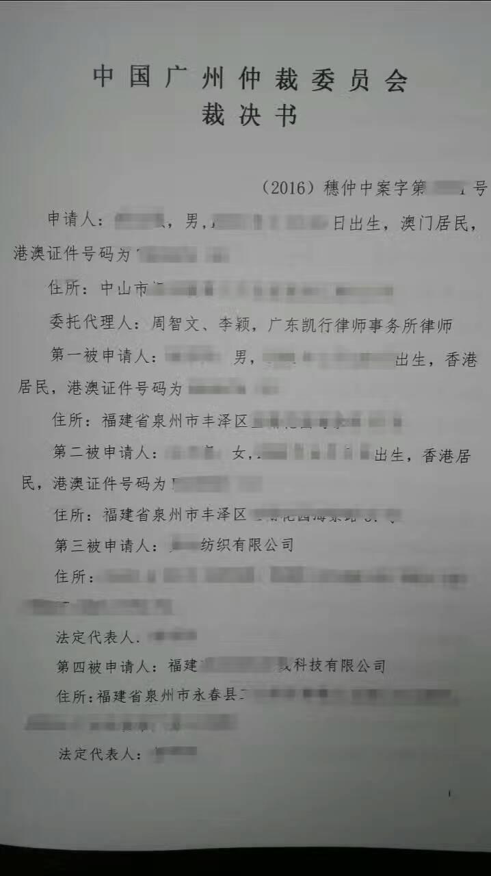 杨华阳裁决1