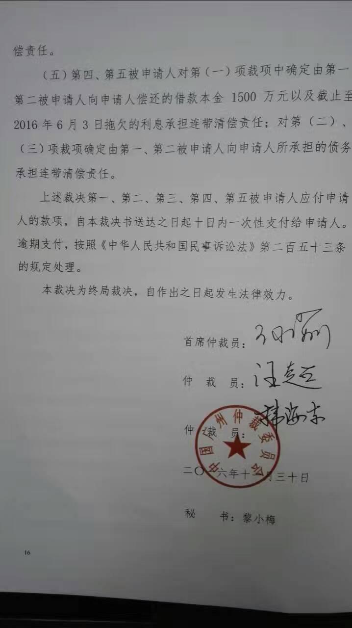 杨华阳裁决3